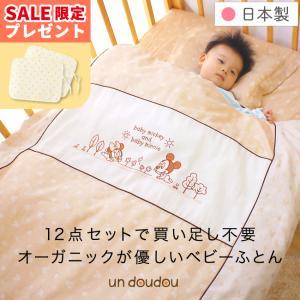 全て洗える日本製ベビー布団セット。 当店ネット限定のディズニーbaby Mickey・baby Mi...