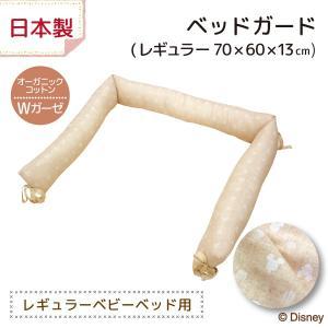 ディズニー ベッドガード 日本製 オーガニックコットン ベビーミッキー・ベビーミニー ダブルガーゼ 半周タイプ ベビーガード ベビーベッド|undoudou