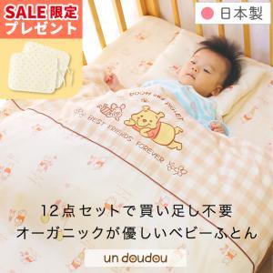 全て洗える日本製ベビー布団セット。 当店ネット限定のディズニーくまのプーさんデザイン。 化学薬品不使...