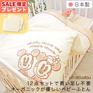 全て洗える日本製ベビー布団セット。 当店ネット限定のディズニーMickey・Minnieデザイン。 ...