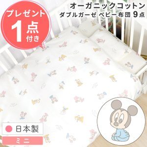 ディズニー ベビーミッキー ベビー布団 セット 9点 日本製 洗える ミニサイズ 60×90  オー...