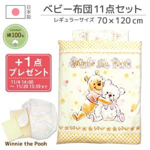 全て洗える日本製ベビー布団セット。 当店ネット限定のディズニーくまのプーさんデザイン。 内寸法70×...