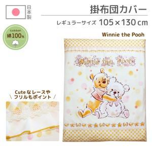 ディズニー ベビー掛布団カバー プーさん 日本製 105×130cm|undoudou