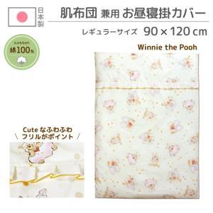 ディズニー ベビー肌布団カバー 兼用 お昼寝掛布団カバー プーさん 日本製 90×120cm|undoudou