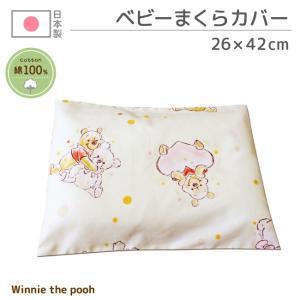 ディズニー ベビー枕カバー プーさん 日本製 ベビーまくらカバー|undoudou