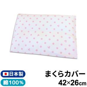 Disney愛らしいMinnieの枕カバーは<ミッキーアイコン>ドットとピンクドットのプリントがとっ...