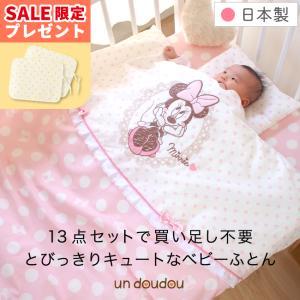 全て洗える日本製ベビー布団セット。 当店ネット限定! ピンク、レース、リボン、女の子の大好きを詰め込...
