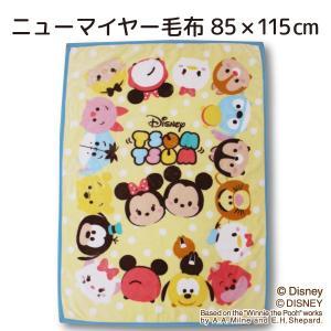 Disney ベビー毛布 85×115cm ツムツム ディズニーニューマイヤー毛布 tsumtsum...