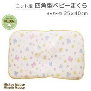 綿100%ニット素材に、ミッキー・ミニーの可愛らしいデザインがプリントしました。  寝返り出来るよう...