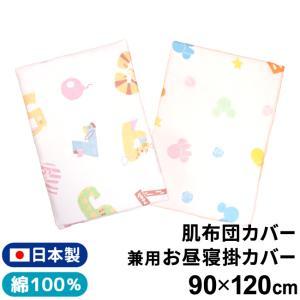 ディズニー 肌布団カバー ミッキー・ミニー 日本製 ガーゼ 90×120cm|undoudou