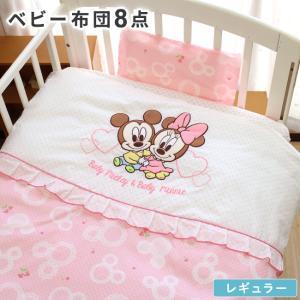 全て洗えるベビー布団10点セット。 ピンクを基調としたピンク好き、かわいいもの好きのための、 ディズ...
