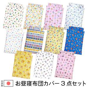 ディズニー お昼寝布団カバー 3点セット 日本製 Disney Pooh Minnie TOYSTORY PixarMix 掛布団 敷布団 まくら|undoudou