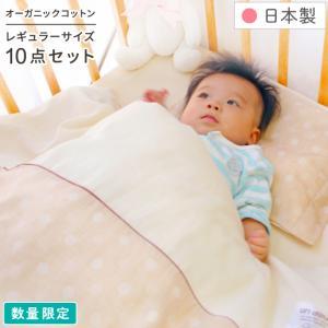 化学薬品不使用のオーガニックコットンダブルガーゼベビー布団は10点セット。 日本製で全て洗えます。 ...