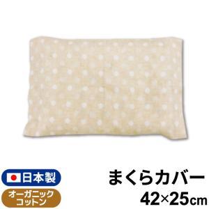 ベビー枕カバー 日本製 オーガニックコットン ベビーまくらカバー|undoudou