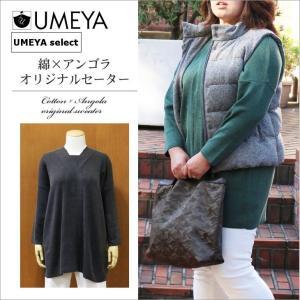 綿×アンゴラ オリジナルセーター グレー グリーン|une-chance