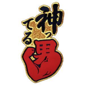 広島カープ 刺繍ワッペン 神ってる男 (C-0001) カープユニフォーム CARP 広島東洋カープ カープ女子 応援歌 刺繍 メール便 アイロン接着|uneemb-store