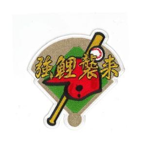 広島カープ 刺繍ワッペン 強鯉襲来 (C-0003) カープユニフォーム CARP 広島東洋カープ カープ女子 応援歌 刺繍 メール便 アイロン接着|uneemb-store