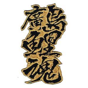 広島カープ 刺繍ワッペン 廣島鯉魂 (C-0005) カープユニフォーム CARP 広島東洋カープ カープ女子 応援歌 刺繍 メール便 アイロン接着|uneemb-store