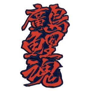 広島カープ 刺繍ワッペン 廣島鯉魂 (C-0006) カープユニフォーム CARP 広島東洋カープ カープ女子 応援歌 刺繍 メール便 アイロン接着|uneemb-store