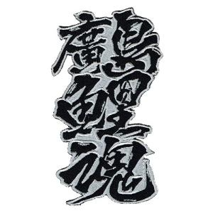広島カープ 刺繍ワッペン 廣島鯉魂 (C-0007) カープユニフォーム CARP 広島東洋カープ カープ女子 応援歌 刺繍 メール便 アイロン接着|uneemb-store