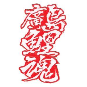 広島カープ 刺繍ワッペン 廣島鯉魂 (C-0008) カープユニフォーム CARP 広島東洋カープ カープ女子 応援歌 刺繍 メール便 アイロン接着|uneemb-store