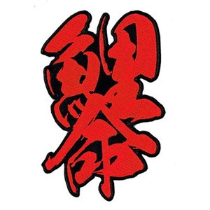 広島カープ 刺繍ワッペン 鯉命 (C-0009) カープユニフォーム CARP 広島東洋カープ カープ女子 応援歌 刺繍 メール便 アイロン接着|uneemb-store