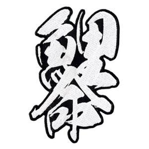 広島カープ 刺繍ワッペン 鯉命 (C-0010) カープユニフォーム CARP 広島東洋カープ カープ女子 応援歌 刺繍 メール便 アイロン接着|uneemb-store