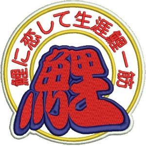 広島カープ 刺繍ワッペン 鯉に恋して生涯鯉一筋 (C-0011) カープユニフォーム CARP 広島東洋カープ カープ女子 応援歌 刺繍 メール便 アイロン接着|uneemb-store