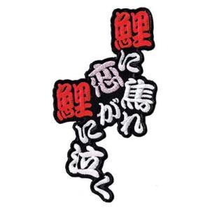 広島カープ 刺繍ワッペン 鯉に恋焦がれ鯉に泣く (C-0012) カープユニフォーム CARP 広島東洋カープ カープ女子 応援歌 刺繍 メール便 アイロン接着|uneemb-store