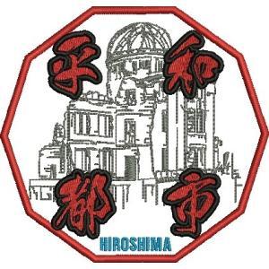 広島カープ 刺繍ワッペン 平和都市HIROSHIMA (C-0014) カープユニフォーム CARP 広島東洋カープ カープ女子 応援歌 刺繍 メール便 アイロン接着|uneemb-store