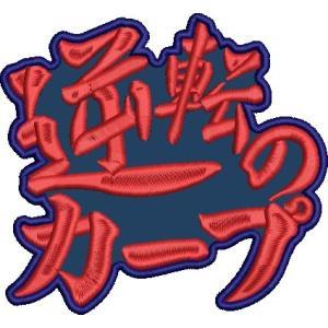 広島カープ 刺繍ワッペン 逆転のカープ (C-0019) カープユニフォーム CARP 広島東洋カープ カープ女子 応援歌 刺繍 メール便 アイロン接着|uneemb-store