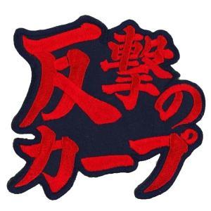 広島カープ 刺繍ワッペン 反撃のカープ (C-0020) カープユニフォーム CARP 広島東洋カープ カープ女子 応援歌 刺繍 メール便 アイロン接着|uneemb-store