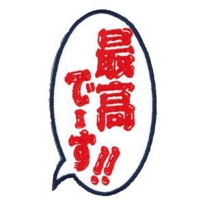 広島カープ 刺繍ワッペン 最高でーす 縦 (F-0001) カープユニフォーム CARP 広島東洋カープ カープ女子 応援歌 刺繍 メール便 アイロン|uneemb-store