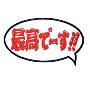 広島カープ 刺繍ワッペン 最高でーす 横 (F-0002) カープユニフォーム CARP 広島東洋カープ カープ女子 応援歌 刺繍 メール便 アイロン|uneemb-store
