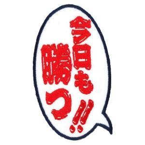 広島カープ 刺繍ワッペン 今日も勝つ 縦 (F-0003) カープユニフォーム CARP 広島東洋カープ カープ女子 応援歌 刺繍 メール便 アイロン|uneemb-store