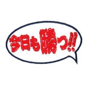 広島カープ 刺繍ワッペン 今日も勝つ 横 (F-0004) カープユニフォーム CARP 広島東洋カープ カープ女子 応援歌 刺繍 メール便 アイロン|uneemb-store
