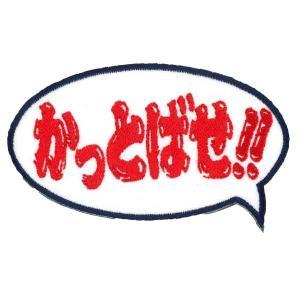広島カープ 刺繍ワッペン かっとばせ 横 (F-0006) カープユニフォーム CARP 広島東洋カープ カープ女子 応援歌 刺繍 メール便 アイロン|uneemb-store
