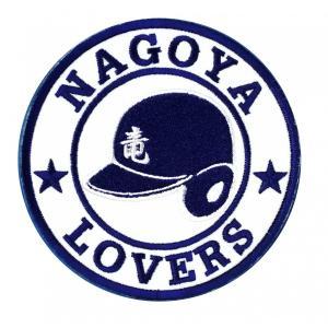 中日ドラゴンズ 刺繍ワッペン NAGOYA 竜 (H-0004) ドラゴンズユニフォーム DRAGONS ドラジョ 応援歌 刺繍 メール便 アイロン接着 uneemb-store