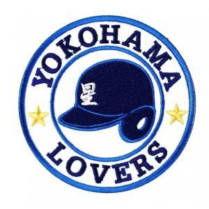 横浜DeNAベイスターズ 刺繍ワッペン YOKOHAMA 星 (H-0005) ベイスターズユニフォーム Baystars ハマジョ 応援歌 刺繍 メール便 アイロン接着 uneemb-store