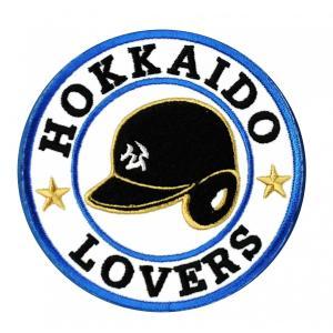 北海道日本ハムファイターズ 刺繍ワッペン HOKKAIDO 公 (H-0009) ファイターズユニフォーム FIGHITERS ハムジョ 応援歌 刺繍 メール便 アイロン接着 uneemb-store