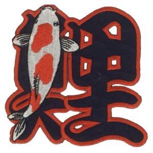 広島カープ 刺繍ワッペン 鯉文字 (KM-0001) カープユニフォーム CARP 広島東洋カープ カープ女子 応援歌 刺繍 メール便 アイロン接着|uneemb-store