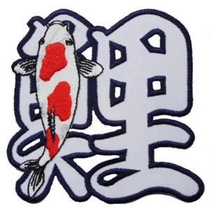 広島カープ 刺繍ワッペン 鯉文字 (KM-0002) カープユニフォーム CARP 広島東洋カープ カープ女子 応援歌 刺繍 メール便 アイロン接着|uneemb-store