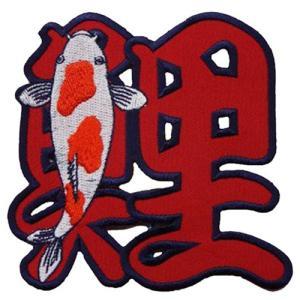 広島カープ 刺繍ワッペン 鯉文字 (KM-0003) カープユニフォーム CARP 広島東洋カープ カープ女子 応援歌 刺繍 メール便 アイロン接着|uneemb-store