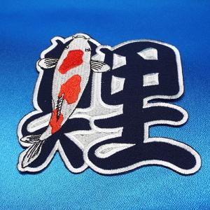 広島カープ 刺繍ワッペン 鯉文字 (KM-0004) カープユニフォーム CARP 広島東洋カープ カープ女子 応援歌 刺繍 メール便 アイロン接着|uneemb-store