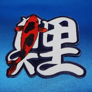 広島カープ 刺繍ワッペン 鯉文字 (KM-0005) カープユニフォーム CARP 広島東洋カープ カープ女子 応援歌 刺繍 メール便 アイロン接着|uneemb-store