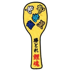 広島カープ 刺繍ワッペン しゃもじ 鯉魂 (MJ-0008) カープユニフォーム CARP 広島東洋...