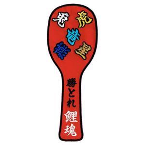 広島カープ 刺繍ワッペン しゃもじ 鯉魂 (MJ-0009) カープユニフォーム CARP 広島東洋...