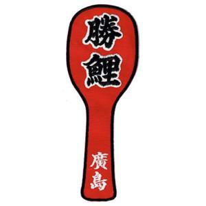 広島カープ 刺繍ワッペン しゃもじ 勝鯉 (MJ-0010) カープユニフォーム CARP 広島東洋...