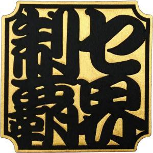 広島カープ 圧着ワッペン 落款 世界制覇 (RK-0001) カープユニフォーム CARP 広島東洋カープ カープ女子 応援歌 刺繍 メール便 アイロン接着 uneemb-store