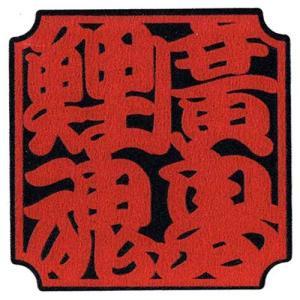 広島カープ 圧着ワッペン 落款 廣島鯉魂 (RK-0002) カープユニフォーム CARP 広島東洋カープ カープ女子 応援歌 刺繍 メール便 アイロン接着 uneemb-store